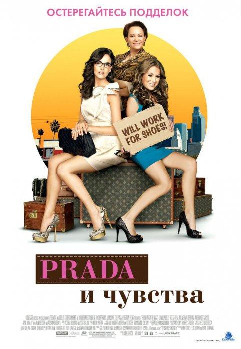 Prada и чувства (2011)