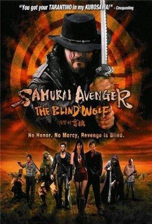 Мститель самурай: Слепой волк / Samurai Avenger: The Blind Wolf (2009)