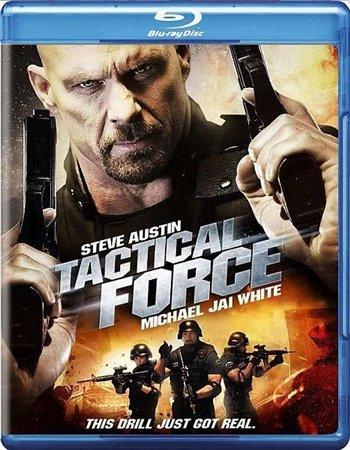 Тактическая сила / Tactical Force (2011)