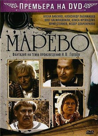 Марево (2010)