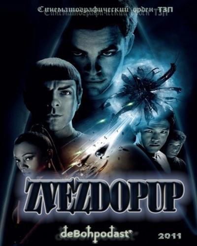 Звездопуп / Star Trek (2011)