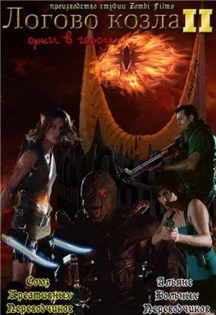 Логово Козла 2: Орки в городе / Resident Evil: Apocalypse (2011)