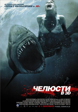 http://kinoifilm.ru/uploads/posts/2011-08/1313989201_1313964643_shark-night-3d.jpg