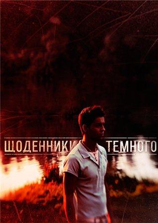 Дневники Темного / Щоденники Темного (2011)
