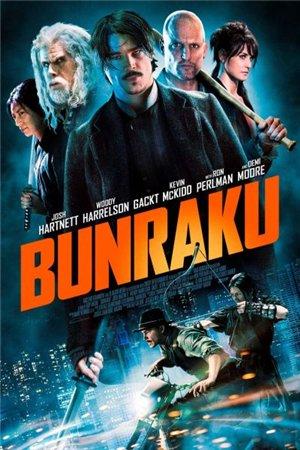 Бунраку / Bunraku (2010)