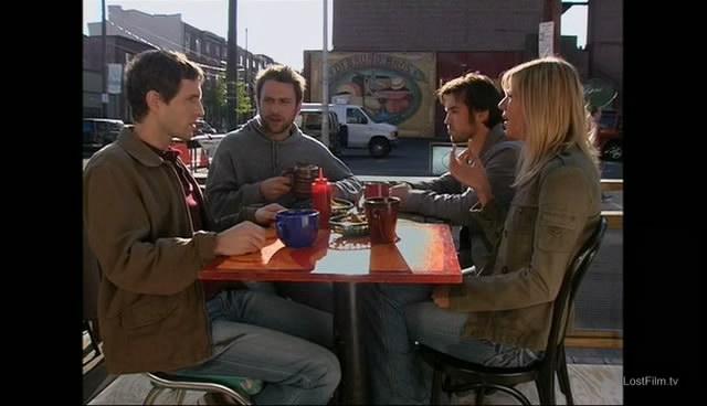 Всегда солнечно в Филадельфии / 1-5 сезон / It's Always Sunny in Philadelphia (2005-2010)