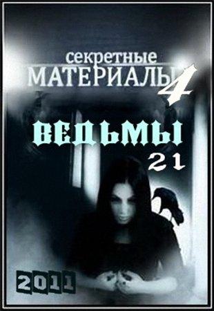 Секретные материалы-4. Ведьмы-21 (2011)