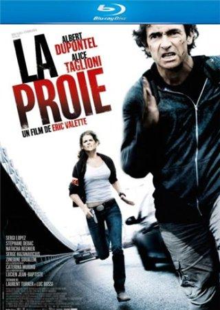 Добыча / La proie (2011)