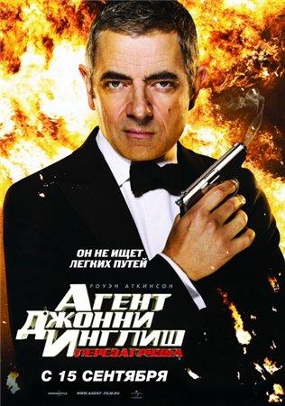 Агент Джонни Инглиш: Перезагрузка / Johnny English Reborn (2011)