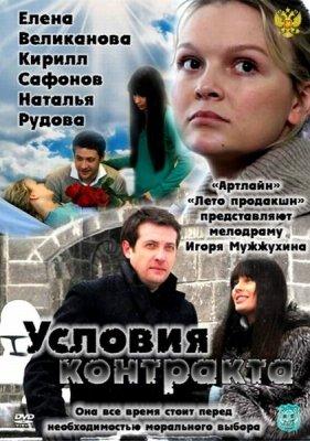 Условия контракта / 8 серий (2011)