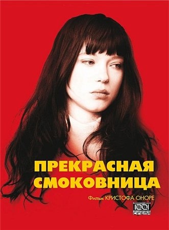 http://kinoifilm.ru/uploads/posts/2011-09/1316713935_1316689020_6967cb78c7a1.jpg