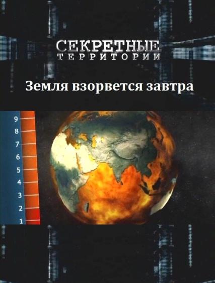 Секретные территории / Земля взорвется завтра (2011)