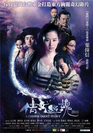Китайская история призраков / A Chinese Ghost Story (2011)