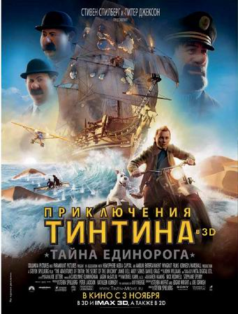 Приключения Тинтина: Тайна единорога 3D / The Adventures of Tintin (2011)