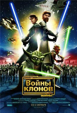 Звездные войны: Войны клонов / Сезон 4 / The Clone Wars (2011)