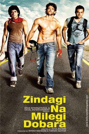 Жизнь не может быть скучной! / Zindagi Na Milegi Dobara (2011)