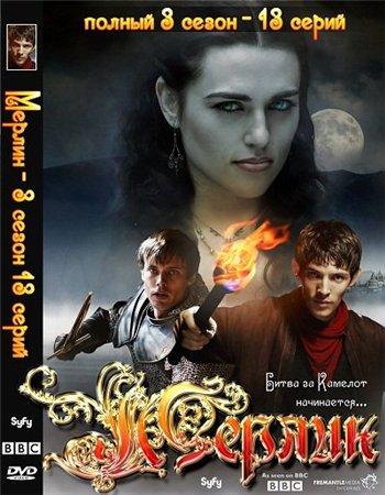 Мерлин / Merlin Сезон 3-4 (2010-2011)