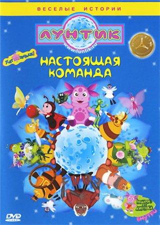 Лунтик. Настоящая команда (2011)