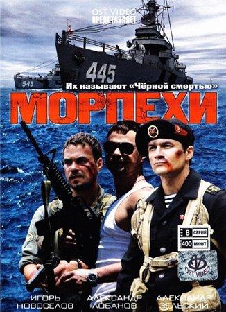 Морпехи / 8 серий (2011)