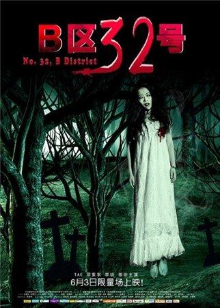 Паранормальное явление: Ночь в Пекине / B Qu 32 Hao (2011)