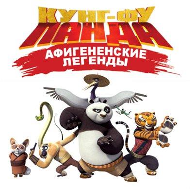 Кунг-Фу Панда: Афигенские Легенды / Сезон 1 (2011)