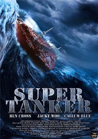 Супертанкер / Super Tanker (2011)