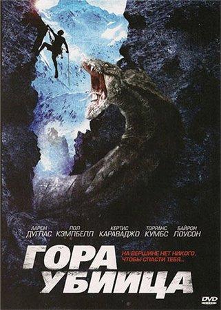 Гора-убийца / Killer Mountain (2011)