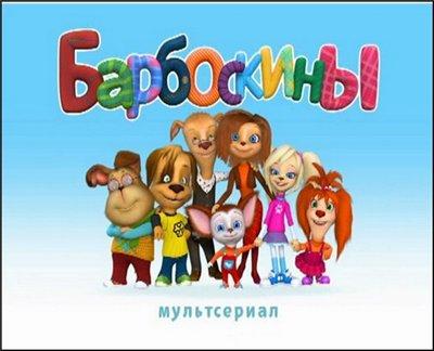 Барбоскины / 18 серий (2011)