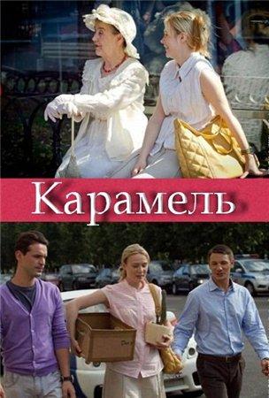 Карамель (2011)
