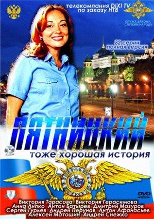 Пятницкий / 32 серии (2011)