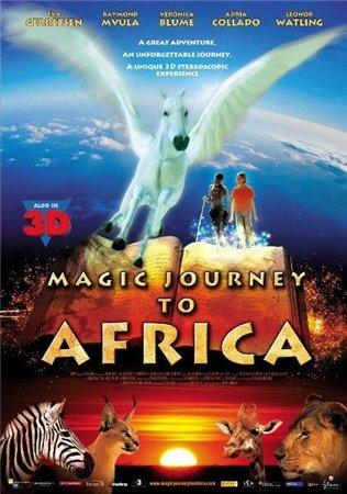 Волшебная поездка в Африку / Magic Journey to Africa (2010)