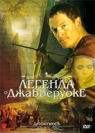Легенда о Джабберуоке / Джаббервок / Jabberwock (2011)