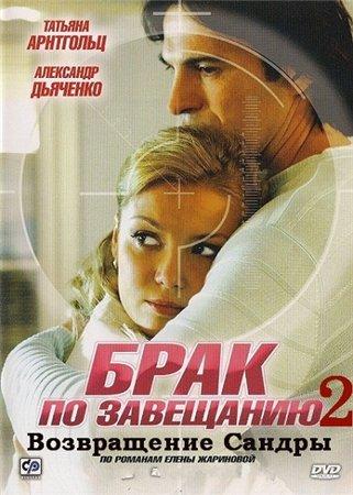 Брак по завещанию-2. Возвращение Сандры (2011)