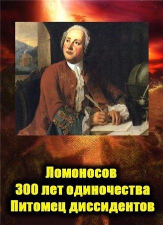 Ломоносов. 300 лет одиночества. Питомец диссидентов (2011)