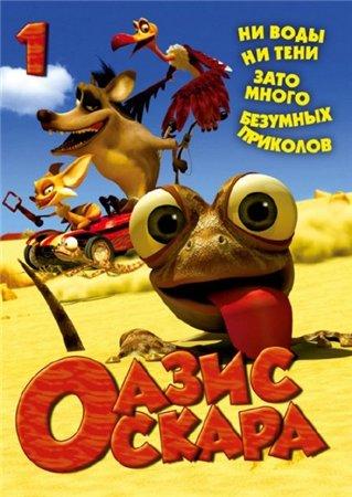 Оазис Оскара / Oscar's Oasis (2011)