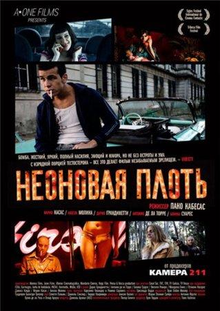 Неоновая плоть / Neon Flesh / Carne de neón (2010)