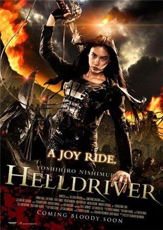 Адский драйвер / Адский драйв / Helldriver (2010)