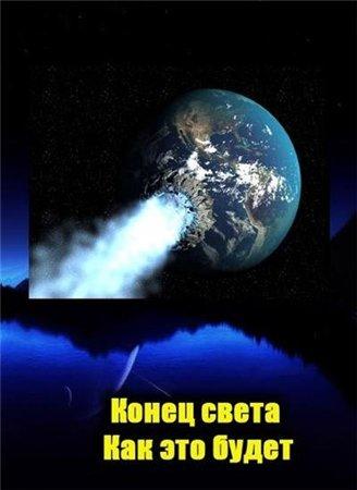 Конец света. Как это будет (2011)