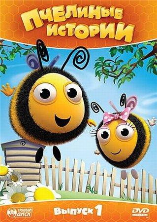 Пчелиные истории / The Hive / 1 сезон (2011)