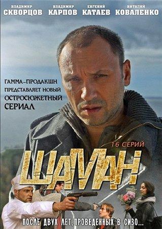 Шаман / 16 серий (2011)