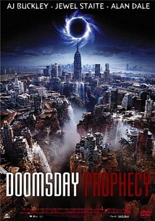 Пророчество о судном дне / Doomsday Prophecy (2011)