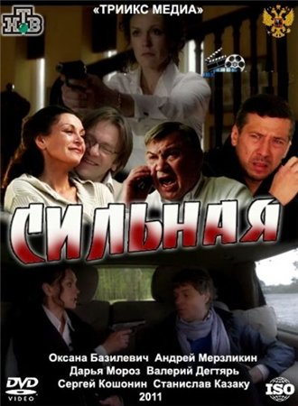 Сильная (2011)
