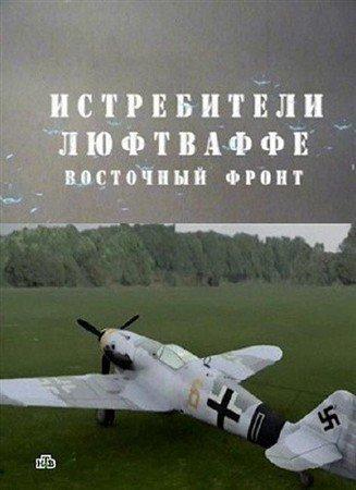 Истребители люфтваффе. Восточный фронт (2011) TVRip