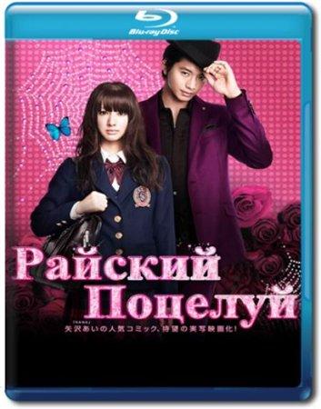 Райский поцелуй / Paradise Kiss (2011)
