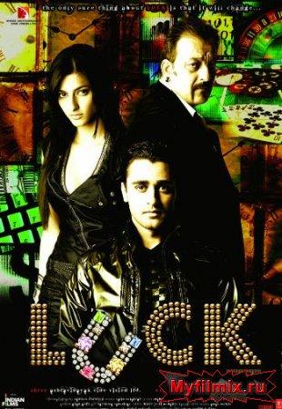 Фортуна / Удача / Luck (2009)