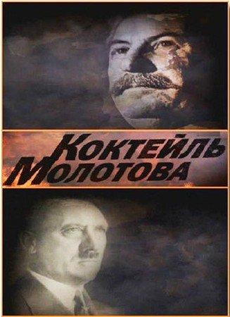 """...так званым  """"коктейлем Молотова """" - все началось с подписания пакта..."""