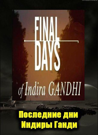 Последние дни Индиры Ганди / The last days of Indira Gandhi (2006) SATRip