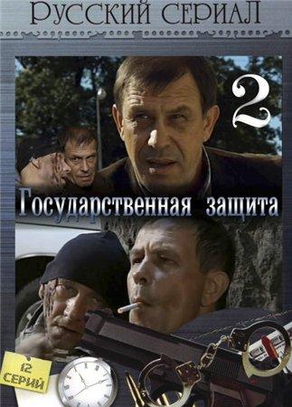 Государственная защита-2 (2012)