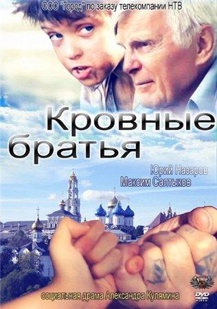 Кровные братья (2010)