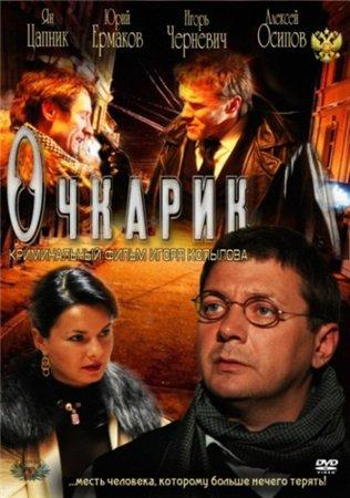 Очкарик (2011)